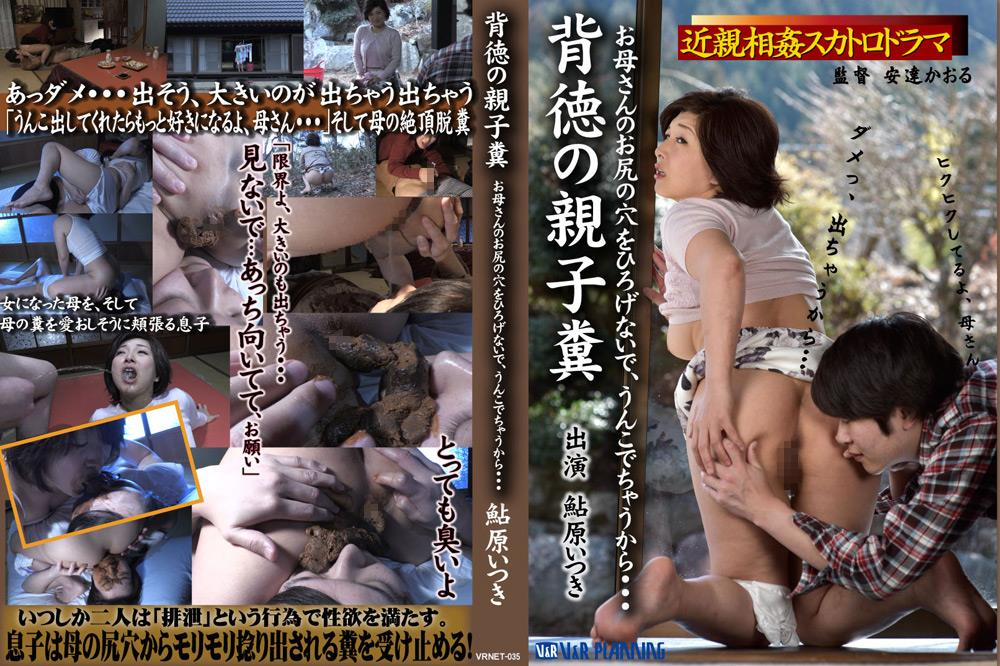 VRNET-035 Exclusive incest scat Ikihara Atsuki mother and son coprophagy sex. (HD 1080p)