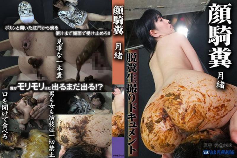 VRNET-028 Food scat fetish drinking golden rain facesitting in shit. (HD 1080p)