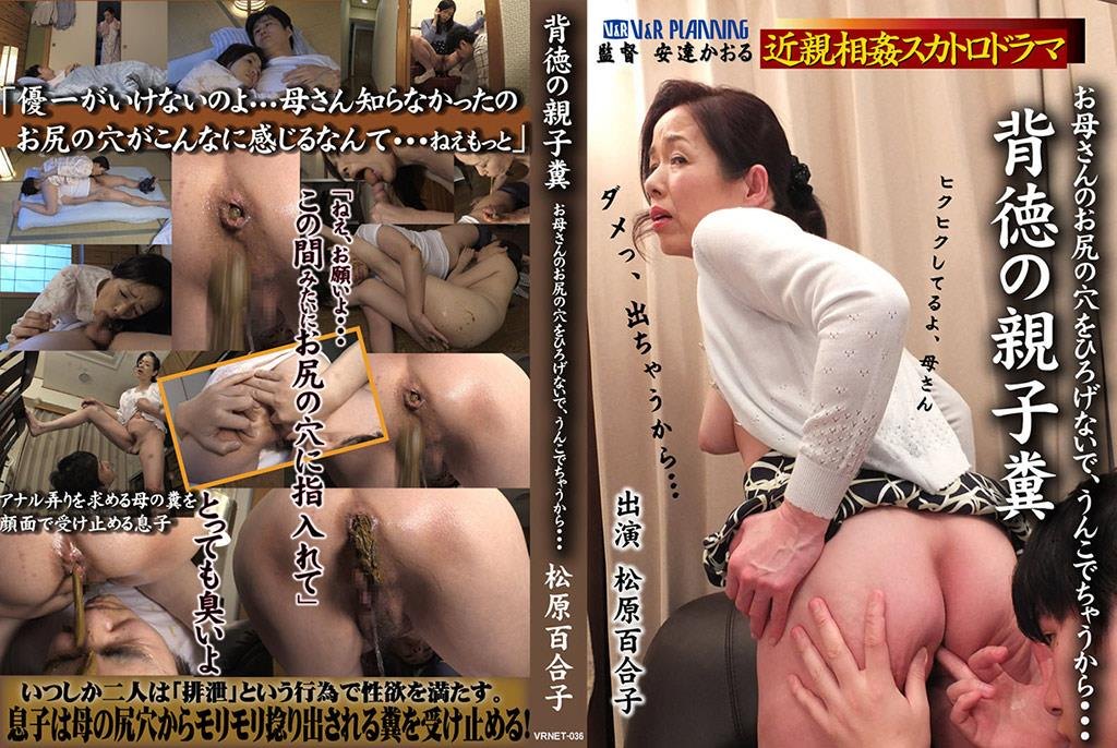 VRNET-036 Mature mother and son vicious incest scat play. (HD 1080p)
