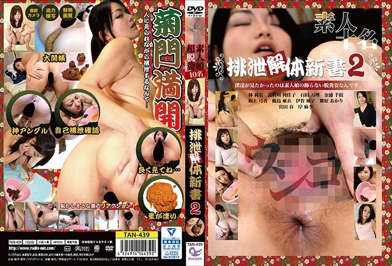 TAN-439 Amateur girls excretions dismantling new scat analysis. (HD 720p)