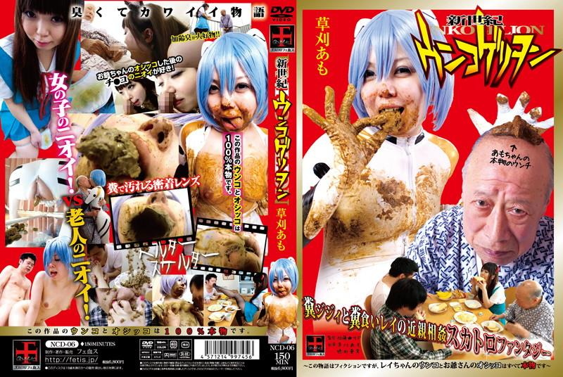 NCD-06 Fantasy Kusakari Amo incest scatology shit eating.