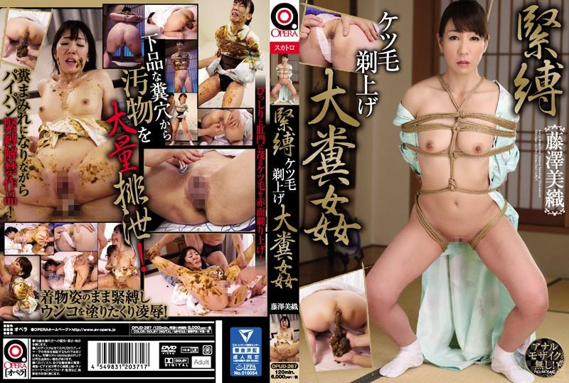 OPUD-267 Scat binding and covered feces body Miori Fujisawa scatology. (HD 1080p)