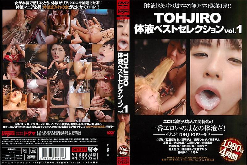 DDT-377 TOHJIRO・体液ベストセレクション Vol.1 7DDT
