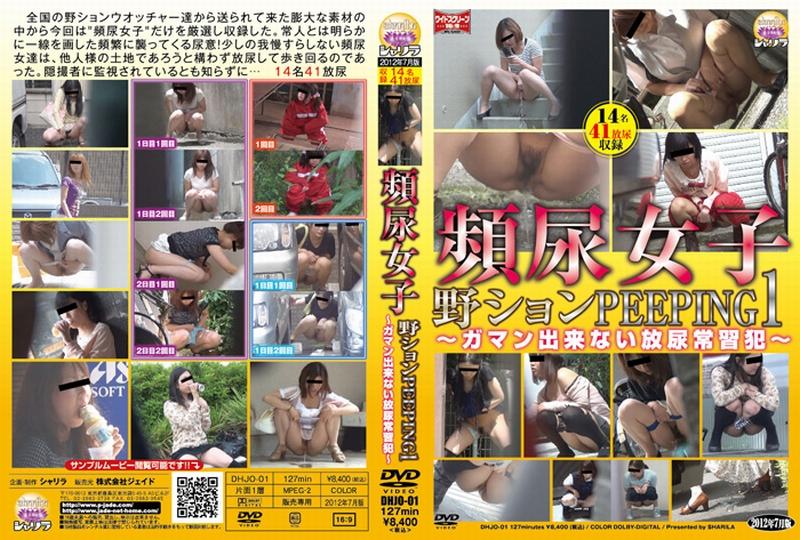DHJO-01 頻尿女子野ションPEEPING 1 ~ガマン出来ない放尿常習犯~ ジェイド Voyeur 2012/07/08