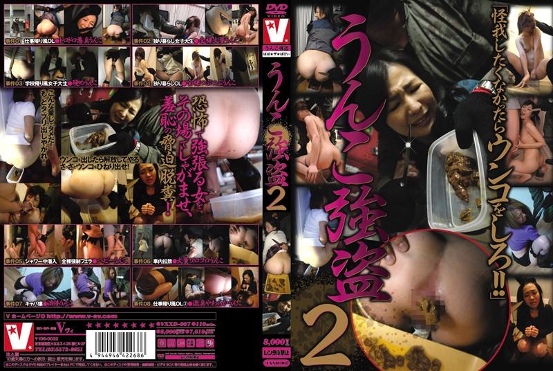 VXXD-007 うんこ強盗 2 2009/05/01 Scat