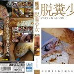 GKD-037 脱糞少女 Defecation 辱め スカトロ 極姦 SM Abuse Scatology HD 1080p