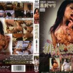 DAPS-062 Shit Woman Excretion たわごと女性排泄 Scat
