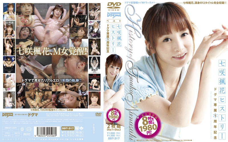 DDT-317 七咲楓花ヒストリー ドグマ専属1周年記念 Planning 488分