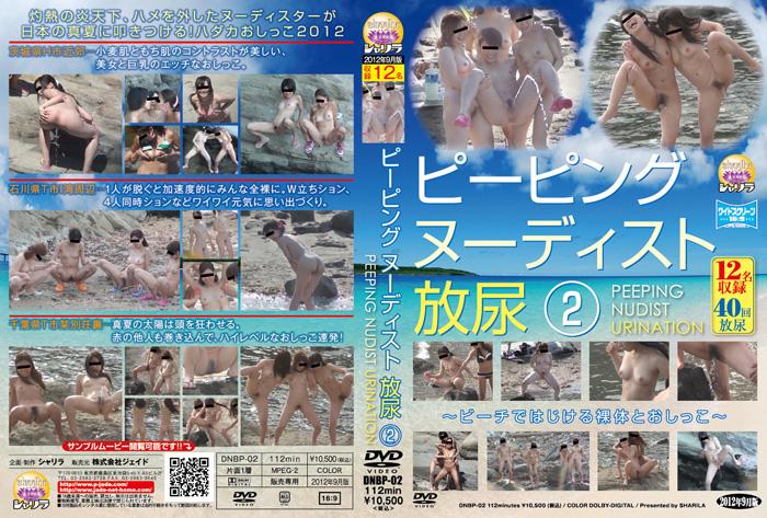 DNBP-02 ピーピングヌーディスト放尿 0 ビーチではじける裸体とおしっこ Exposure Golden Showers 2012/09/15