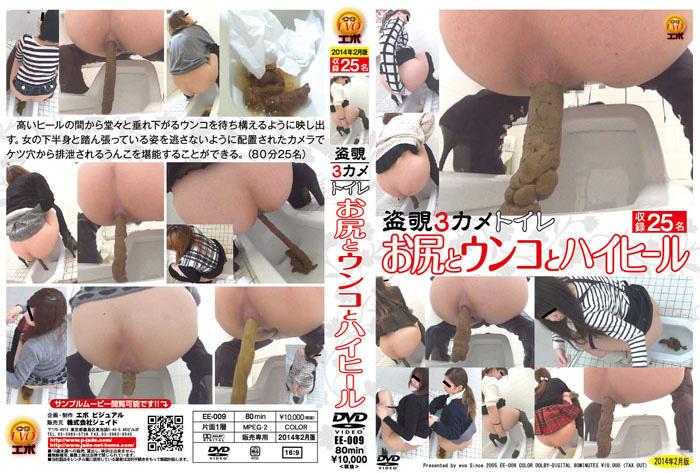 EE-009D 盗覗3カメトイレ お尻とウンコとハイヒール 80分 2014/02/09 Voyeur スカトロ