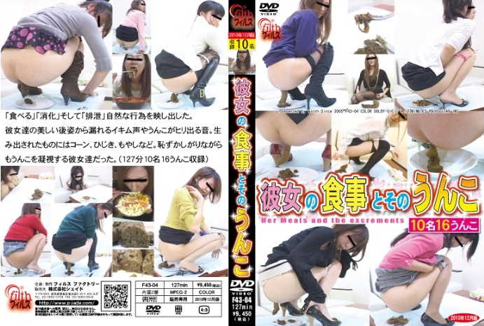 F43-04 彼女の食事とそのうんこ ジェイド 脱糞 2010/12/10