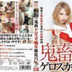 GS-11 Pervert in Vomit  人間崩壊シリーズ 11 鬼畜ゲロスカ痴女 麻比呂 その他女王