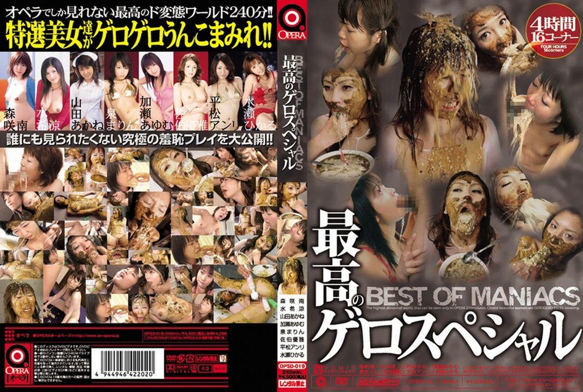 OPSD-019 0000 00 0000000 最高のゲロスペシャル 総集編 Deep Throating フェラ・手コキ 2009/04/25
