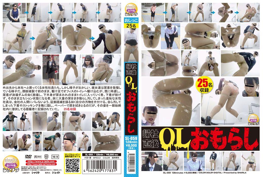 SL-059 帰社直後OLおもらし Costume 放尿 スカトロ