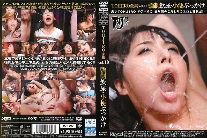 DDT-503 TOHJIRO全集 Vol.10 強制飲尿・小便ぶっかけ 2015/08/19 Piss Drinking ドグマ