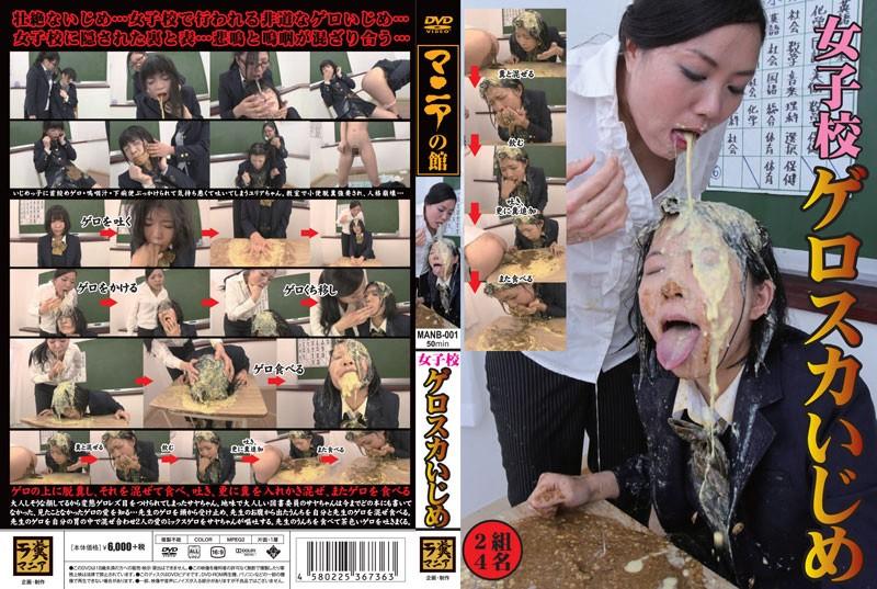 MANB-001 女子○ ゲロスカいじめ 嘔吐 スカトロ Vomiting