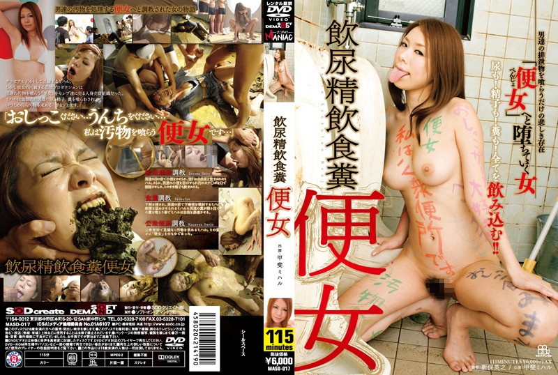 MASD-017 飲尿精飲食糞便女 新保英之 Piss Drinking Coprophagy MANIAC