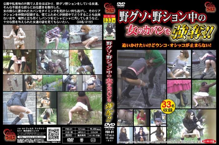 F60-01 野グソ・野ション中の女のカバンを強奪!! Exposure Mischief Scat ジェイド 企画