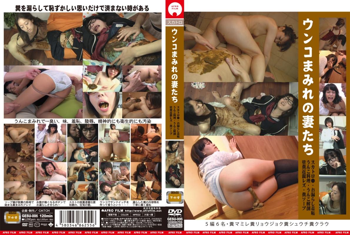 GESU-006 ウンコまみれの妻たち Defecation 120分 スカトロ