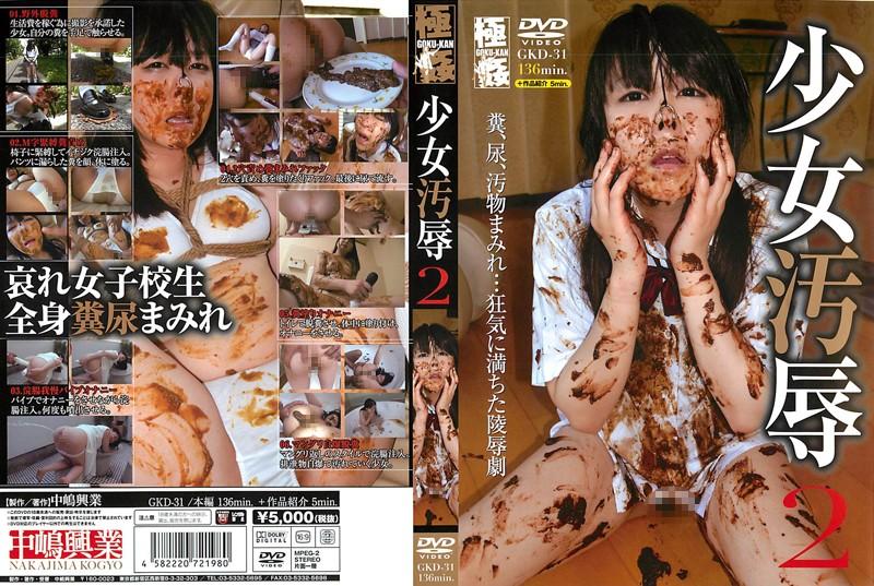 GKD-31 少女汚辱2 辱め 2015/12/23