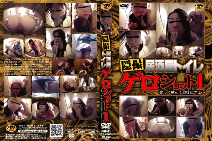 JIGD-01 隠撮 居酒屋トイレ ゲロショット 1 Vomiting 嘔吐 スカトロ