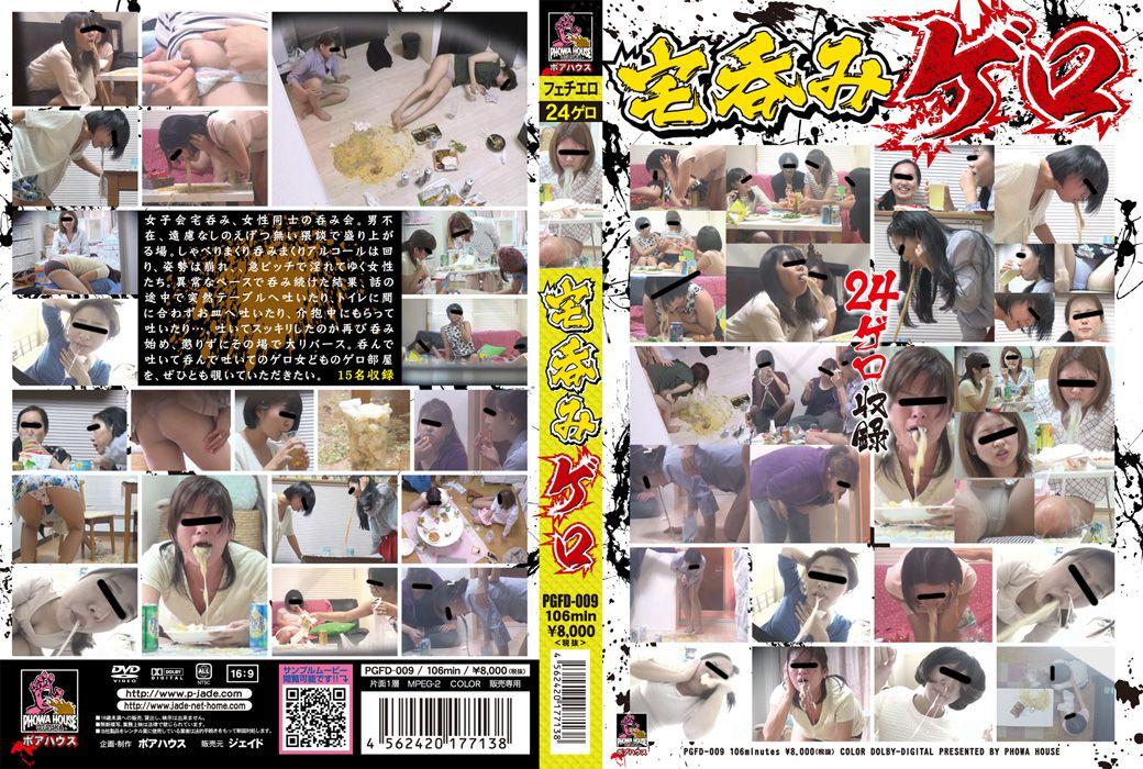 PGFD-009 宅呑みゲロ 2015/10/09 ポアハウス