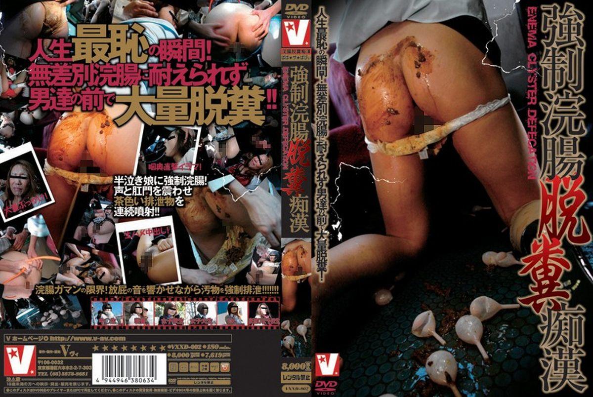 VXXD-002 強制浣腸脱糞痴漢 V(ヴィ) 2009/03/24 Fetish スカトロ