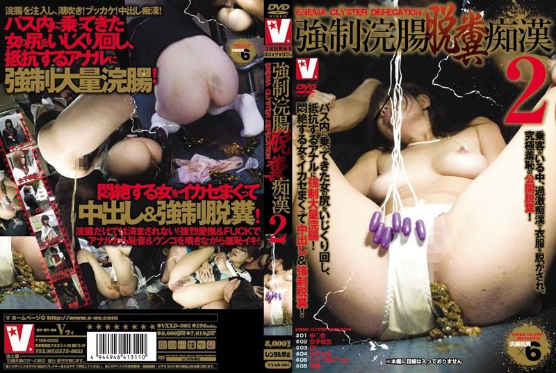 VXXD-005 強制浣腸脱糞痴漢 2 Anal Cum その他痴漢 Scat 2009/03/01