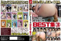ODV-344 BEST shit diary amateur girls defecates collection.